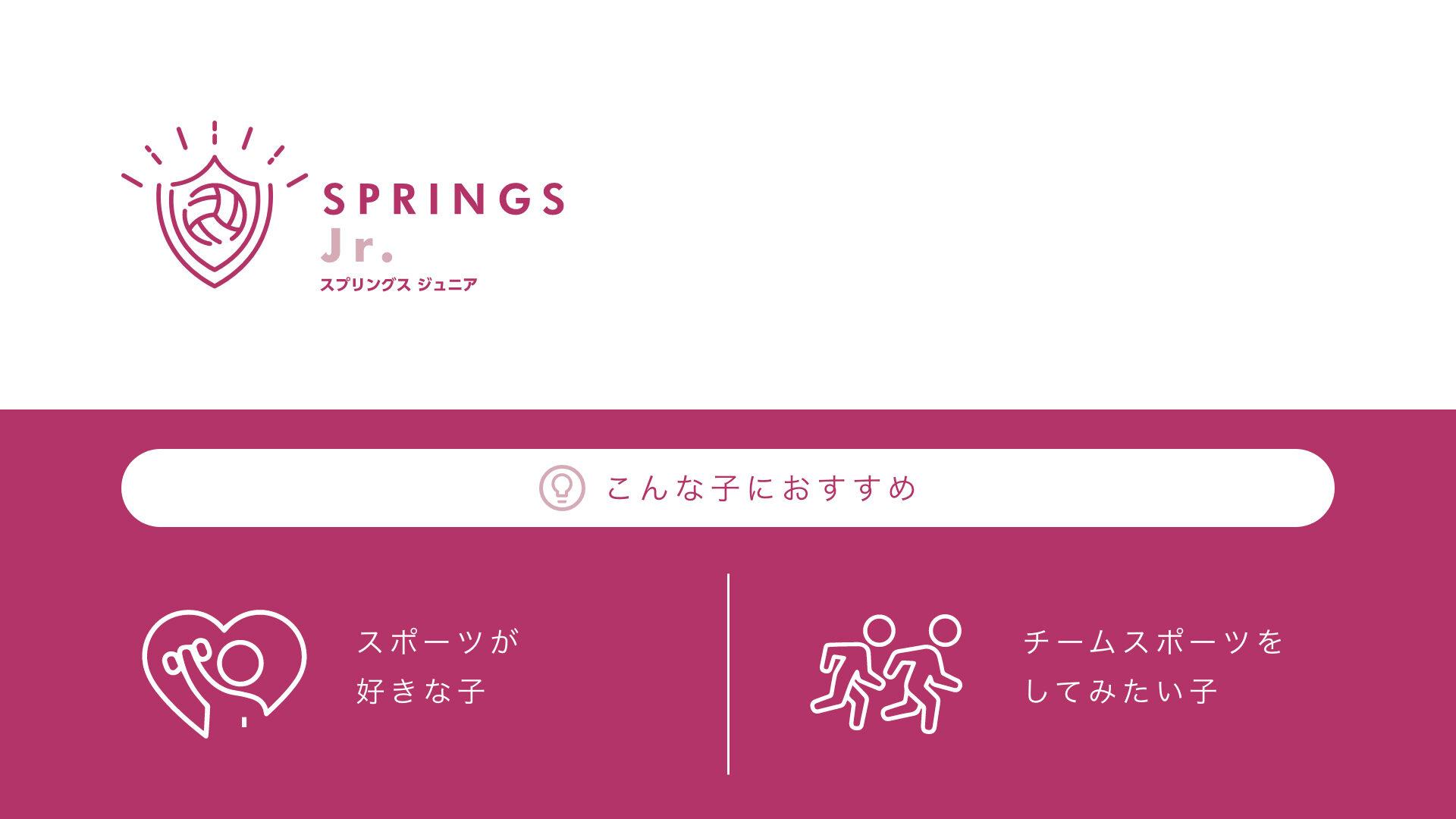 神戸スプリングス Jr