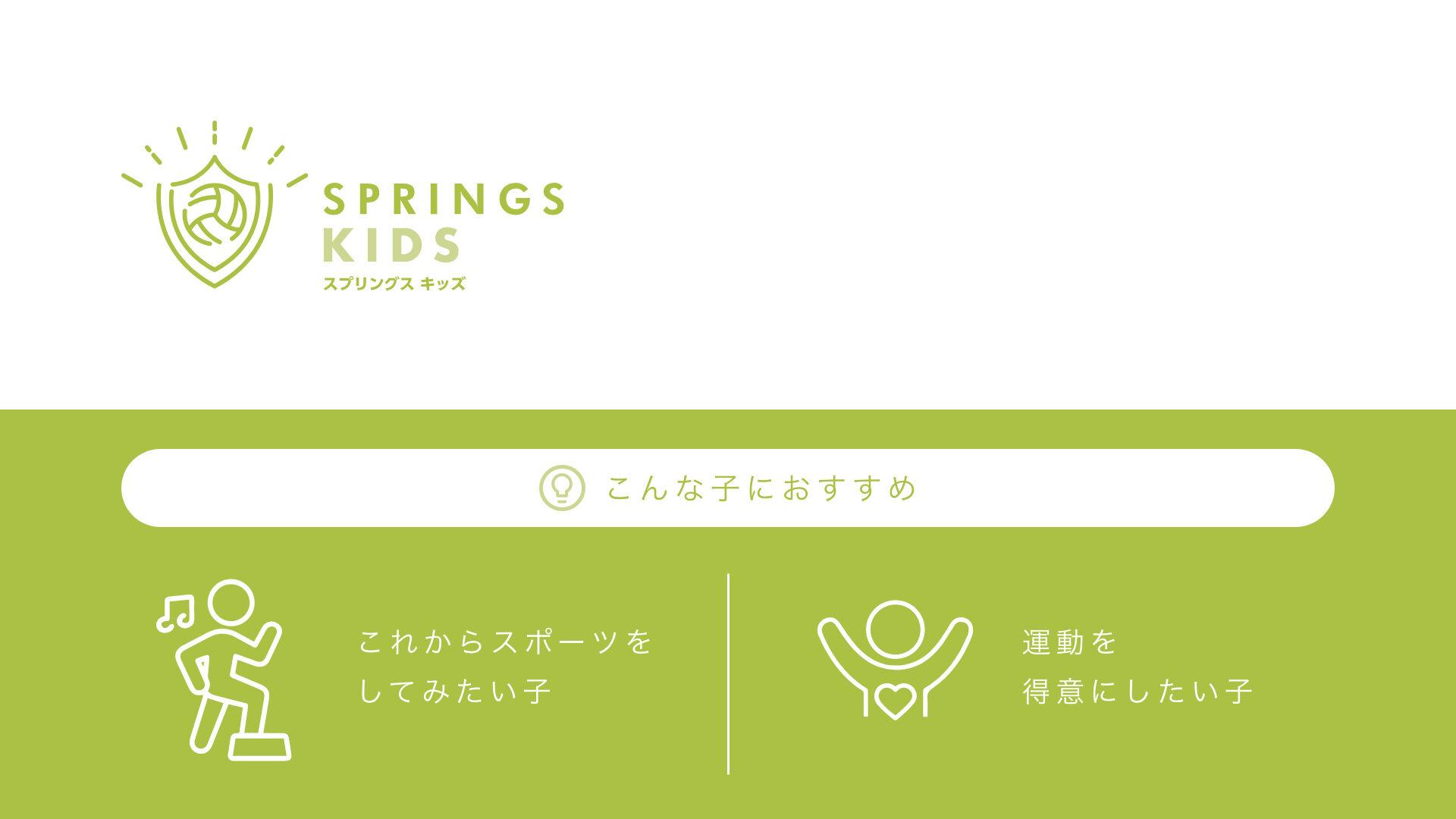 神戸スプリングス Kids