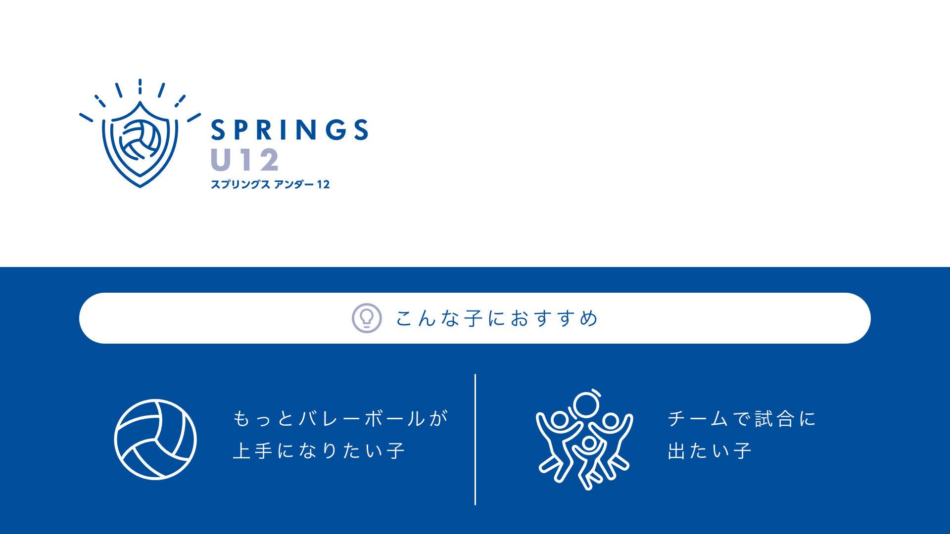 神戸スプリングス U12
